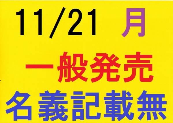 即決★嵐 ARASHI★東京ドーム★11/21★一般発売取得済み★名義無