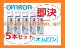 新品/即決/オムロン電動歯ブラシ 替ブラシ SB-050/5