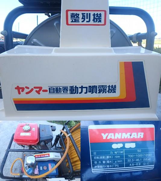 ヤンマー 自動整列巻きセット動噴 CPG55H 実動 売切り!の画像2