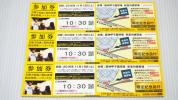 阪神タイガースファン感謝デー■ライト 3連番■ハイタッチ券付き