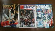 「中日ドラゴンズ優勝記念号」1999 星野仙一 週ベ 月刊 中スポ