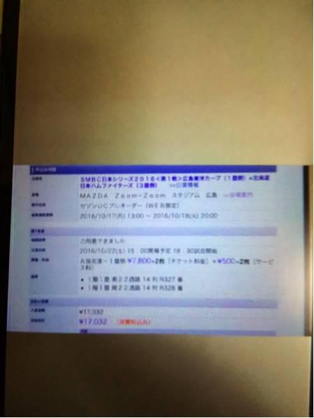 10/22土 日本シリーズ第1戦1塁A指定席ペアの画像2