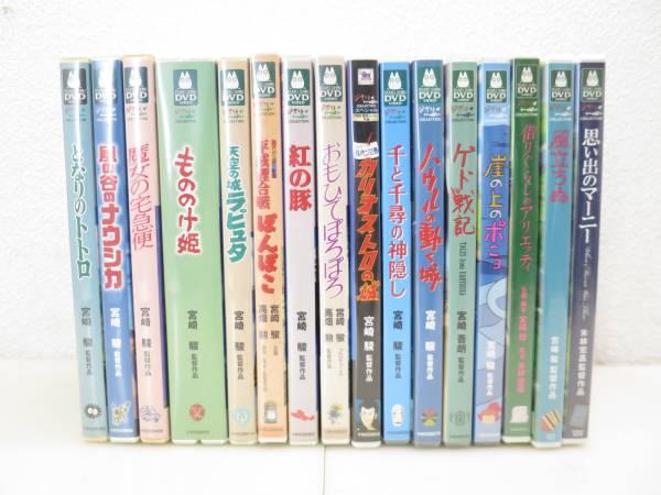 NJ13G/スタジオジブリ DVD 16本 まとめ/5本未開封品/トトロ 他の画像1
