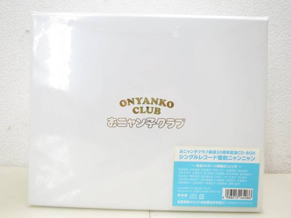 NJ13H/おニャン子クラブ シングルレコード 復刻ニャンニャン CDの画像1