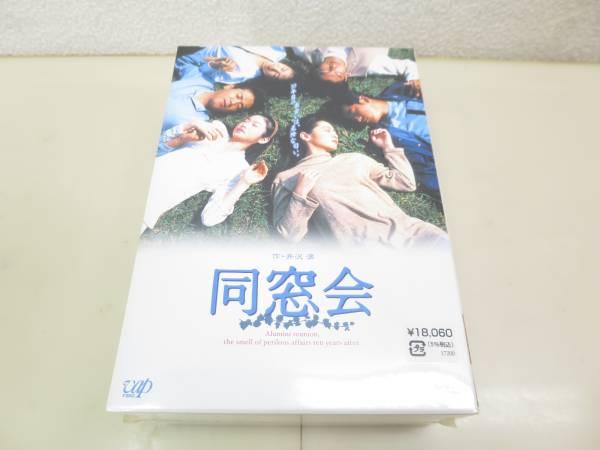 NJ13I/同窓会 DVD BOX/斉藤由貴 山口達也 国分太一/未開封品の画像1