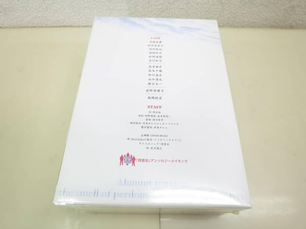 NJ13I/同窓会 DVD BOX/斉藤由貴 山口達也 国分太一/未開封品の画像2