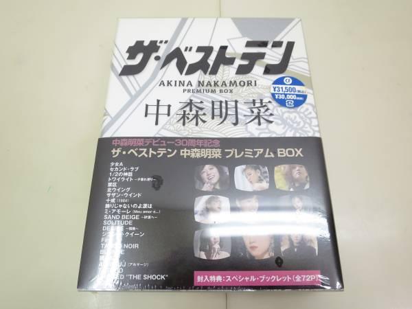 NJ14A/中森明菜 ザ・ベストテン プレミアム DVD BOX/未開封品の画像1