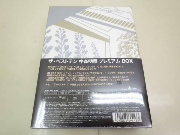 NJ14A/中森明菜 ザ・ベストテン プレミアム DVD BOX/未開封品の画像2