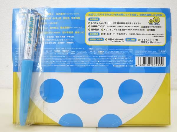 NJ14F/水球ヤンキース DVD BOX 完全版/中島裕翔 山﨑賢人の画像2