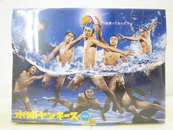 NJ14F/水球ヤンキース DVD BOX 完全版/中島裕翔 山﨑賢人の画像1