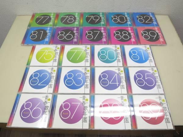 NJ18D/青春歌年鑑/続 青春歌年鑑/CD まとめ/計22枚/75~89年の画像1