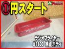 訳有 b-1円 ボディ 単体 ラジオフライヤー #1800