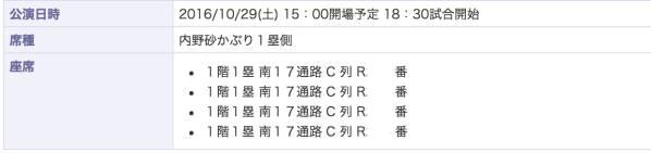 日本シリーズ第6戦 内野砂かぶり1塁側 2枚1組 10/29 広島x日ハムの画像2
