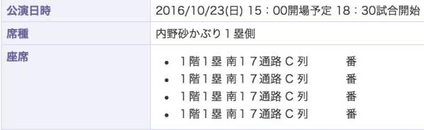日本シリーズ第2戦 内野砂かぶり1塁側 2枚1組 10/23 広島x日ハムの画像2