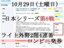 10/29土/日本シリーズ第6戦/広島-日本ハム◆外野ライト2F◆4枚組