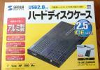2.5インチハードディスクケース