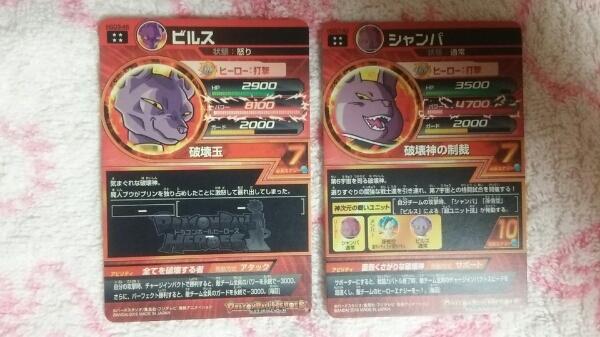 ドラゴンボールヒーローズ 【ビルス・シャンパ】UR2枚セットの画像2