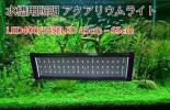 1円 LED400/54発LED 45cm~65cm 水槽用照明 アクアリウムライト