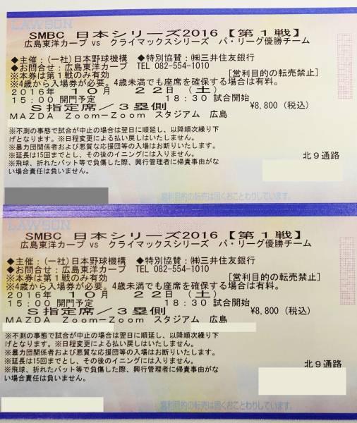 10/22 日本シリーズ 第1戦 広島×日本ハム S指定席 3塁側 ペアの画像2