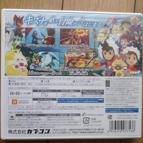 3DS モンスターハンターストーリーズ ニンテンドー 美品の画像3