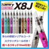 正規品◆KAMRY VAPE X8J◆電子タバコ 選べる10mlリキッド2本付き