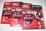 【GOSEN】R4X ツヨシ(バドミントン用ガット)×3張り