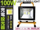 1円~日本初100W LED充電式投光器9600lm 二段発光 最大約13時間