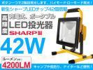 SHARP42W高輝度充電式LED投光器 チップ42個搭載4600lm 2階段発光