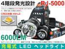 CREEL2*3 RJ-5000LEDヘッドライト6000LM 探検/戸外/野営4段発光