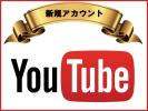 【Youtube】即納!電話認証済アカウント 5個~