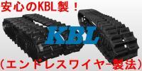 ★ヤンマーコンバインクローラーAJ218(H) 400×84×35 (4035N8R)