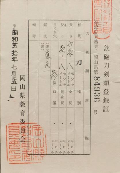 ☆保存刀剣 兼元 関孫六三本杉 二代銘 時代拵付 二尺四分の画像2