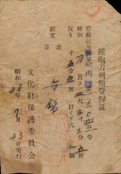 ☆東京国立博物館 貴重刀剣 村正 寒山鞘書 二尺三寸四分の画像2