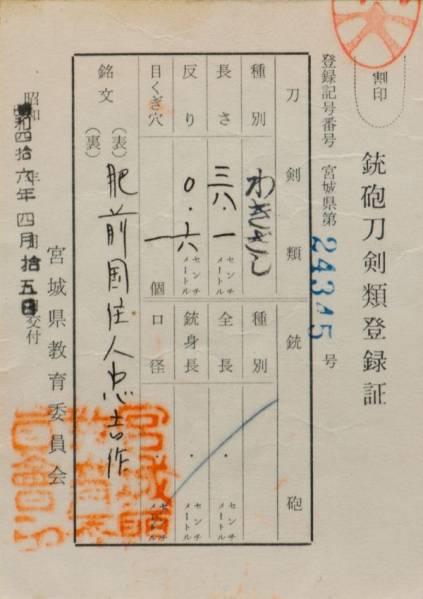 ☆甲種特別貴重刀剣 肥前国住人忠吉 彫宗長 名作寸延短刀の画像2