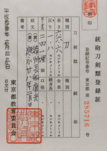☆太刀 備州長船康光 応永廿八年二月日 腰開互の目名品 二尺二寸の画像2