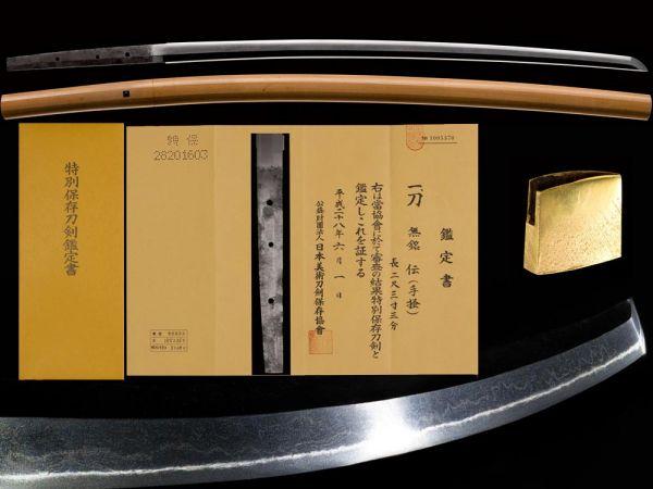 ☆特別保存刀剣 手掻 鎌倉中期 地刃冴える傑作刀 二尺三寸三分の画像1