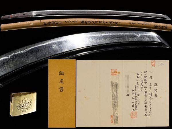 ☆東京国立博物館 貴重刀剣 村正 寒山鞘書 二尺三寸四分の画像1