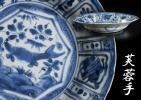 00410 中国美術 唐物 明末期南京古染付芙蓉手七寸皿 古玩