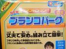 7403☆1スタ☆アンパンマン ブランコパーク DX
