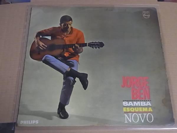 BRA盤オリジ/mono/63年1ST大傑作!JORGE BEN/SAMBA ESQUEMA NOVOの画像1