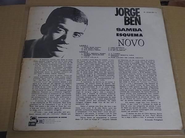 BRA盤オリジ/mono/63年1ST大傑作!JORGE BEN/SAMBA ESQUEMA NOVOの画像2