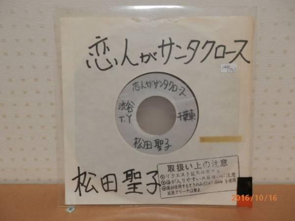 激レア盤 恋人がサンタクロース / 松田聖子 7インチ非売品の画像2