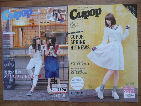 マリエ@飯豊まりえ「Cupop」カタログ かりん小山内花凛ニコラ