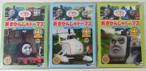 3W DVD 新きかんしゃトーマス 4シリーズ 1,5,6巻セット 未開封