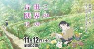 10/31(月)映画『この世界の片隅に』特別試写会2名/一ツ橋ホール