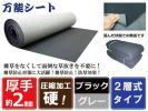 硬②厚手 雑草防止 除草 防草シート(黒×グレー)125cm×7.5m
