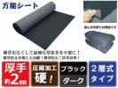 硬②厚手 雑草防止 除草防草シート(黒×ダーク)143cm×8m