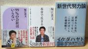 3冊★堀江貴文/イケダハヤト★本音で生きる/99%の会社はいらない