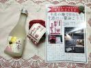 ●熊本・山鹿 木屋食品*醤油こうじ&千代の園*清酒セット●