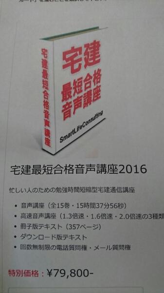 最短最速速聴講座2016(79,800円相当)